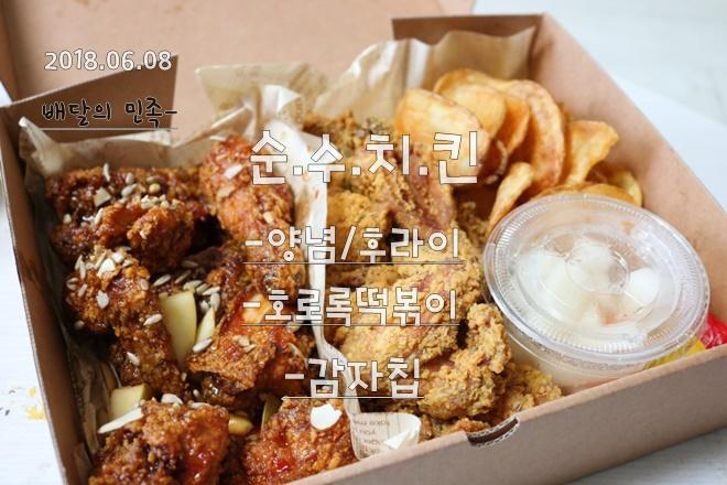 배달의민족 순수치킨비전점 순수치킨 사이드메뉴 호로록떡볶이와 감자칩 먹방후기