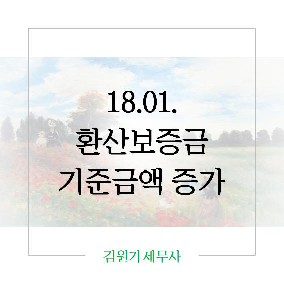 18.01.26 환산보증금 기준 상향