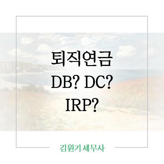 퇴직연금 _ DB형? DC형? IRP?