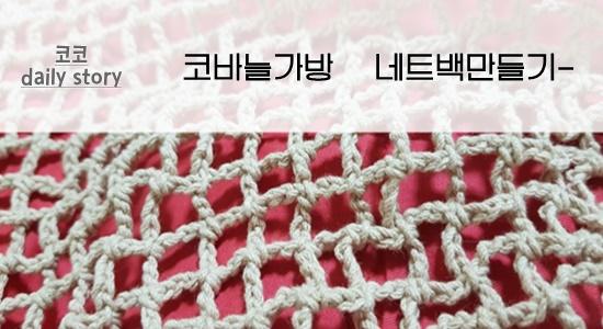 코바늘취미생활 여름용뜨개가방 네트백만들기