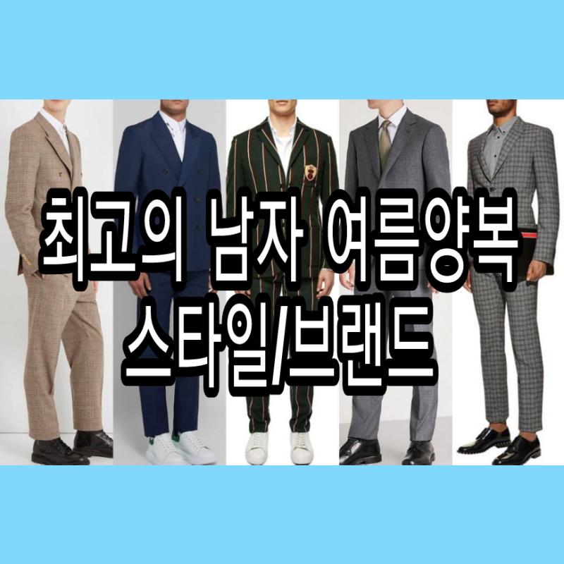 f96d135f5c3 여름 남성수트, 남자정장 코디 및 브랜드 추천 : 네이버 블로그
