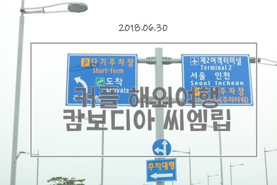 자유여행 인천공항  에어서울타고  캄보디아로 슈웅~