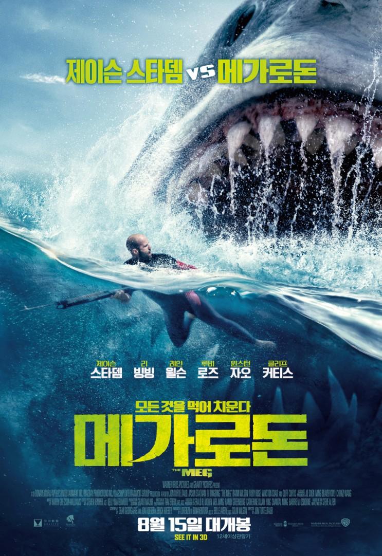 '액션스타' 제이슨 스타뎀 VS 거대 육식상어의 대결 '메가로돈'-보스스토리