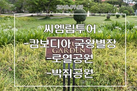 씨엠립여행  수원식당 박쥐공원 투어하기