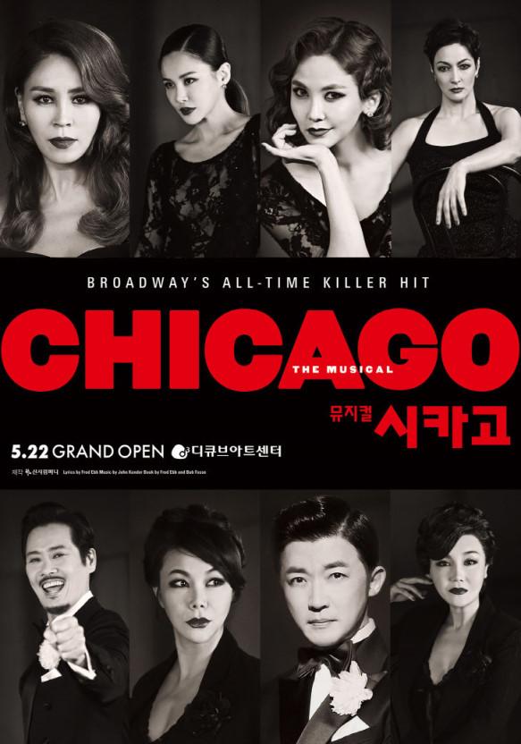 뮤지컬:: 시카고-최정원,아이비,남경주,김경선