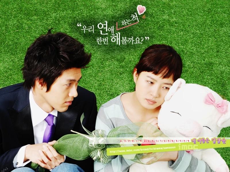 내 이름은 김삼순(2005·16부작) : 네이버 블로그