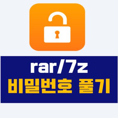 rar/ 7z 압축파일 비밀번호 풀기 (zzaturi password recovery) : 네이버