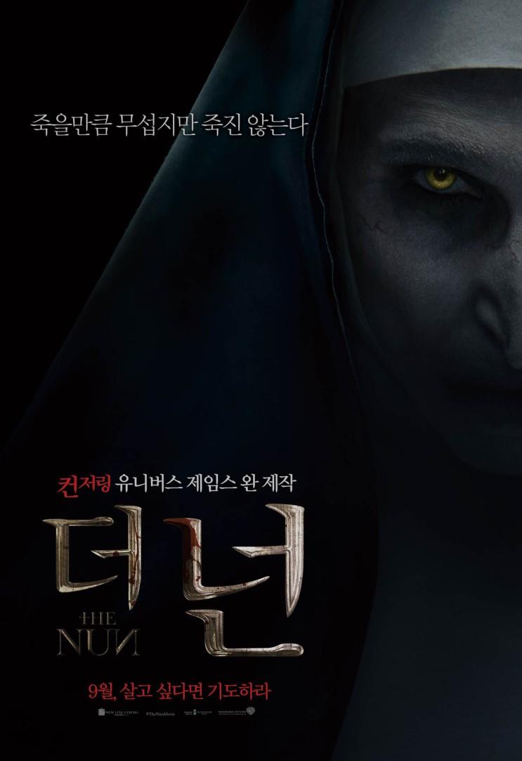 '컨저링'의 수녀 귀신이 온다! '더 넌' 섬뜩한 포스터와 예고편-보스스토리