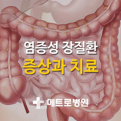 [창원 내과] 염증성 장질환 증상과 치료