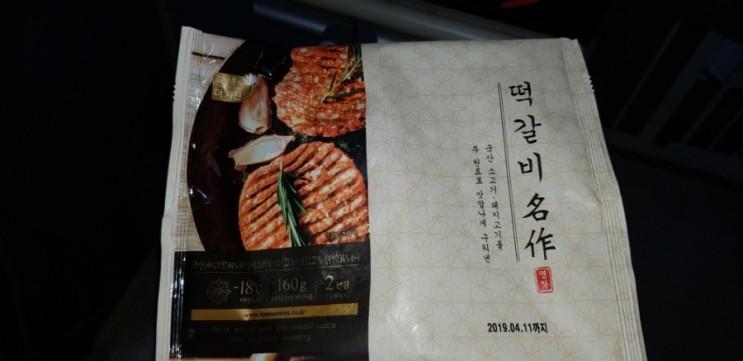 김나운 떡갈비 후기