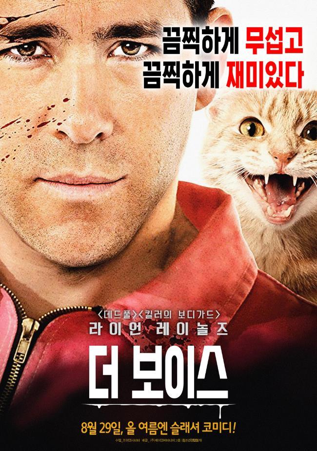 '더 보이스' 리뷰: 웃기지만 진짜 무서운 영화인 이유-보스스토리