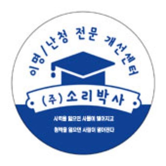 소리박사  중도일보 기사