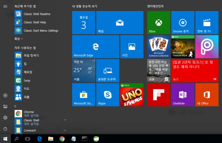 윈도우10 메뉴를 윈도우7 스타일로 보기