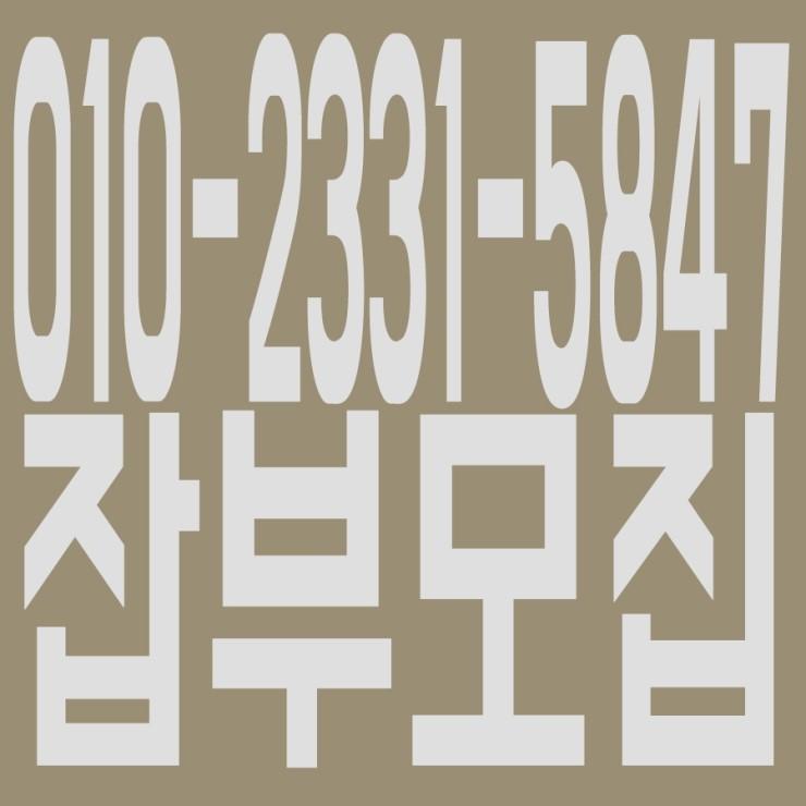 잡부모집 010-2331ー5847