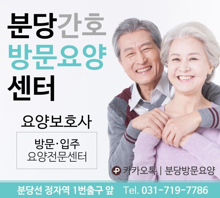 분당간호방문요양센터 상담안내 (031)719-7786