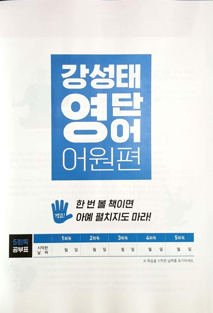 보카책] 공신 강성태 영단어 어원편 어원맵 리뷰   수능, 내신 ...