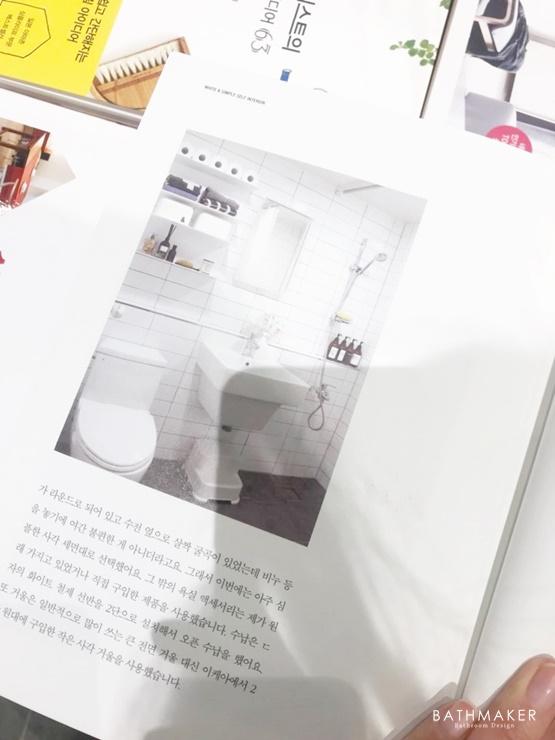 일상 이야기 - 서점에서 갔다가 승승님 책에서 발견한 바스메이커 욕실~!