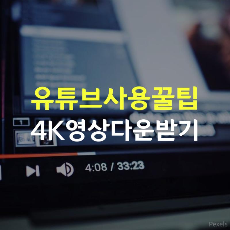 유튜브에 올린 4K, UHD 영상 다운로드 프로그램 (youtube-dl, ffmpeg