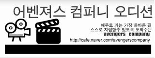 [연기학원][영화오디션][드라마오디션] 매체연기 전문 액팅 스튜디오