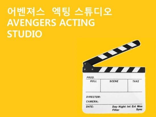 [연기학원][영화오디션][드라마오디션] 캐스팅의 비결은 남들과 다른 딱 10%의 배우들입니다.