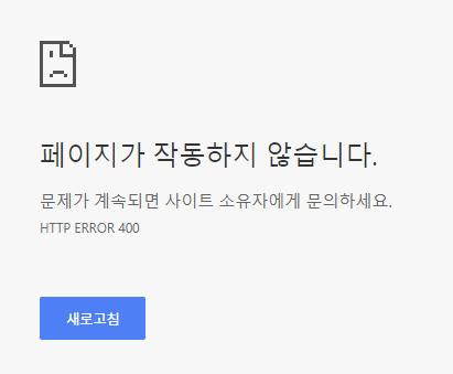 트위치 HTTP ERROR 400 해결 방법 : 네이버 블로그