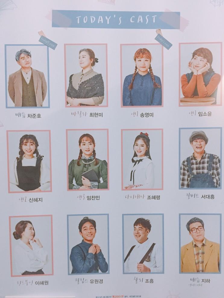 180202 뮤지컬 앤ANNE: 송영미 차준호 외 원캐스트