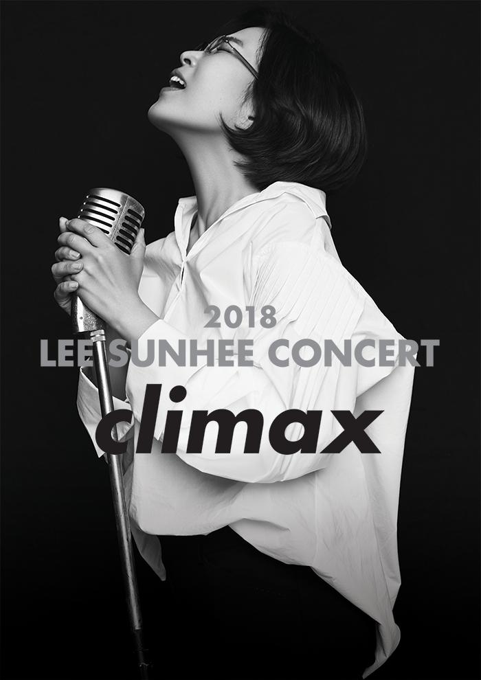 이선희 Climax 콘서트 소식 그리고 PMC로 듣는 청음기 2탄!!