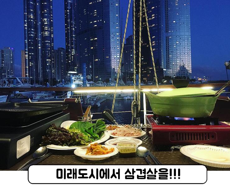 11월 부산여행 부산요트투어 송정서핑 싹다 시즌패스로 이 가격에 가능!