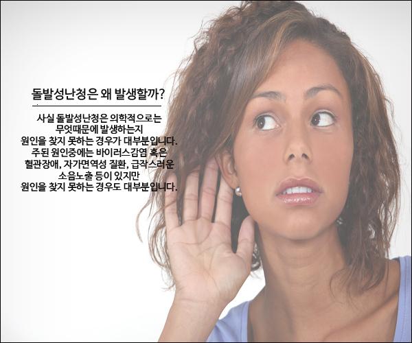 이명소리 귀에서 삐소리의 원인 및 치료방법
