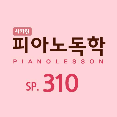 피아노독학 SP_310 : 이용 '잊혀진 계절' ①