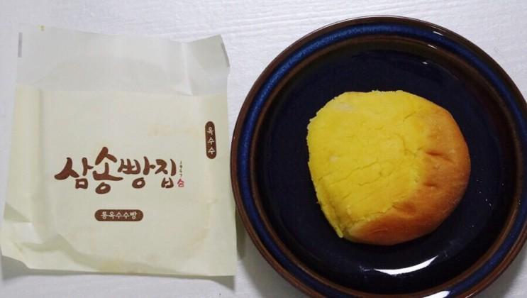 삼송빵집 옥수수빵 in 동대문 현대씨티아울렛