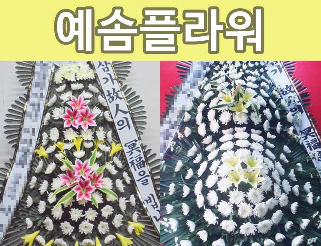 K마디병원장례식장 근조화환 / 대구 북구 꽃배달 / 대구 근조화환 배달 / 예솜플라워