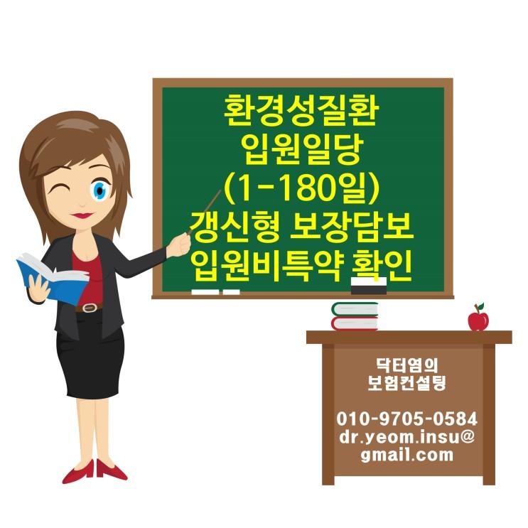환경성질환입원일당 갱신형 입원비특약 담보