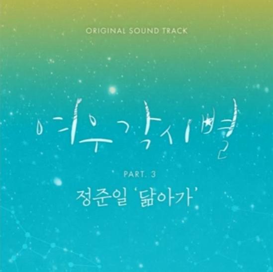 정준일_닮아가...[SBS_월화드라마_여우각시별_OST Part.3]