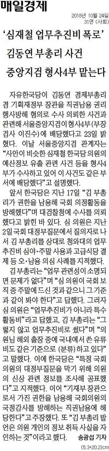 [매일경제]`심재철 업무추진비 폭로` 김동연 부총리 사건, 중앙지검 형사4부 맡는다
