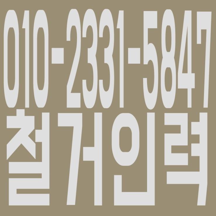 철거인력 O 1 O - 2 3 3 1 - 5 8 4 7 공1공 이3삼1 오8사7