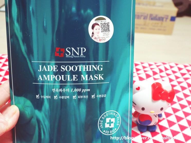 1일1팩 추천:) SNP 옥수딩 앰플 마스크팩, 마스크팩 판매 1위 하는데는 이유가 있네요