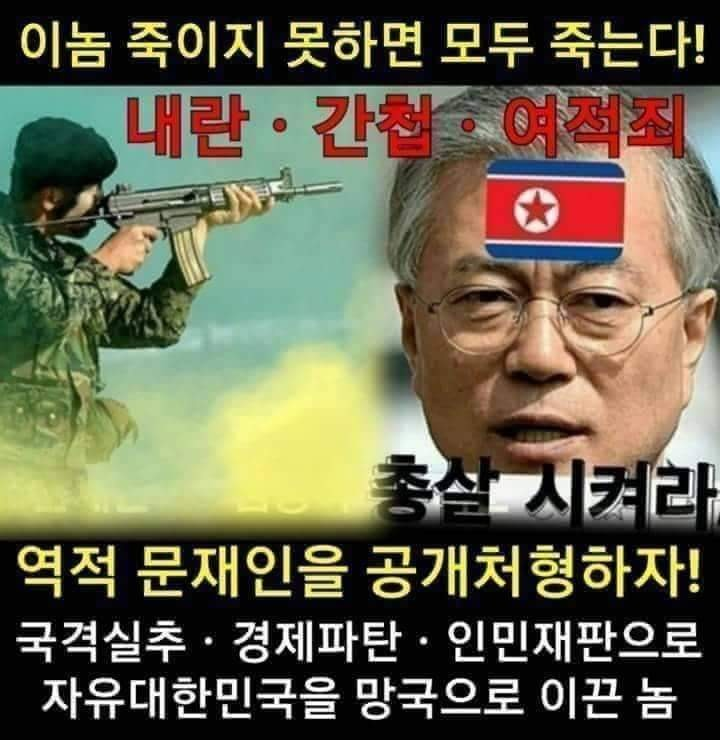 Image result for 문재인역적