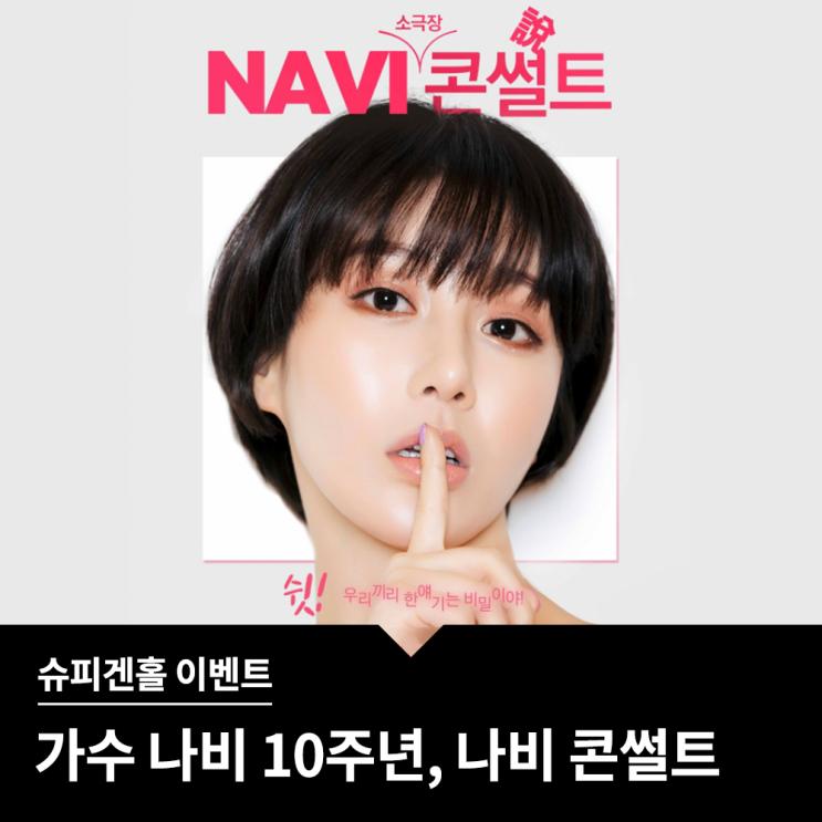 [슈피겐홀 소식] 12/1-2 가수 나비 10주년 콘서트 '나비 콘썰트'