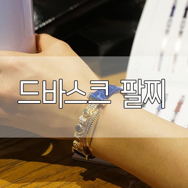 드바스크 팔찌 세상 제일 예쁜 팔찌 피카소24에서 구매