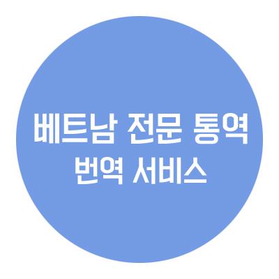 베트남 현지 전문 통역, 번역 서비스 :: 아동에듀