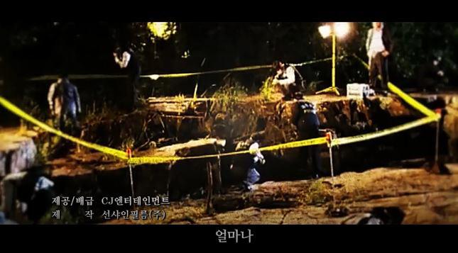 영화 공범 결말 손예진 김갑수 주연 의심이 사실이 되는 순간