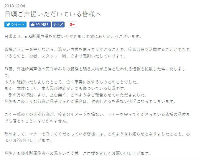 [기타/펌] 성우 하나모리 유미리와 관련된 허위 정보가 확산된 일에 대해 소속사무소가 입장 발표