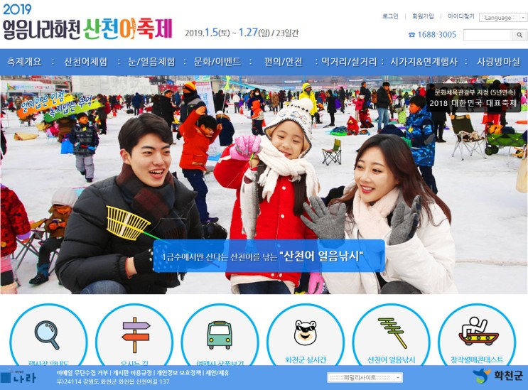 2019 얼음나라 화천산천어축제