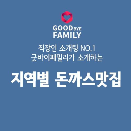 포방터시장 돈까스 뺨치는 지역별 돈까스 맛집!