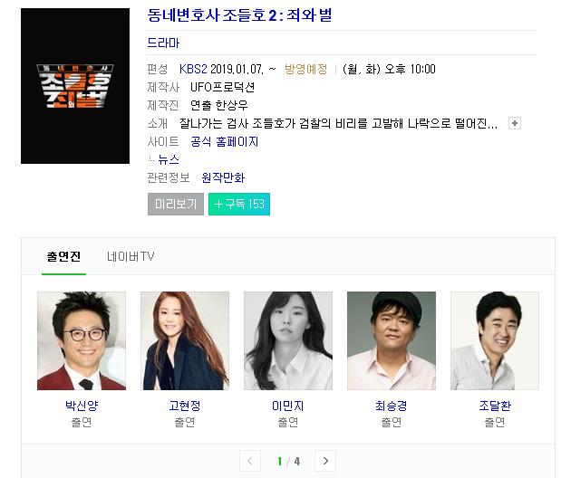 [오디션정보]    드라마   오디션정보 [드라마 -동네변호사 조들호2]          [뉴액터]