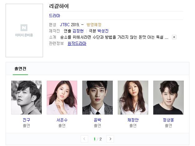 [오디션정보]  드라마 오디션정보 [드라마 - 리갈하이][뉴액터]