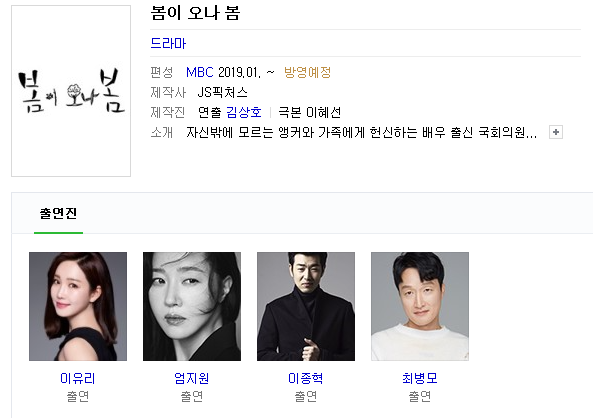 [오디션정보]     드라마  오디션정보 [드라마 - 봄이 오나 봄][뉴액터]