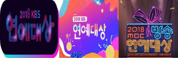 2018 연말 시상식 연예대상후보!(KBS,SBS,MBC 3사)
