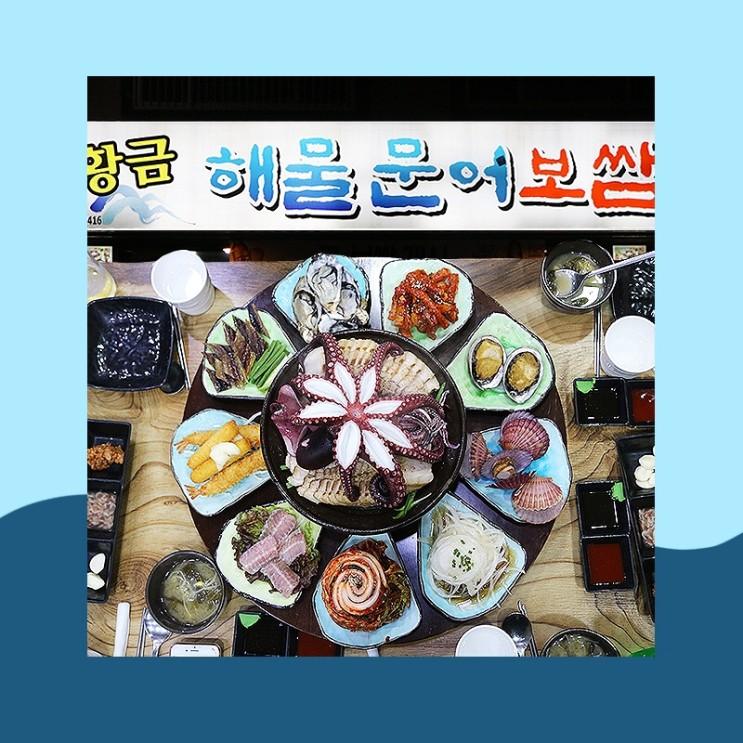 양산 물금 맛집 ' 황금해물문어보쌈 ' 환상의 비주얼 엄지척!! 범어맛집